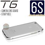 iPhone6s バンパーアルミ ケース アルミバンパー メタルバンパー アイフォン6s SWORD T6 カメラガード・ストラップホール付 (シルバー/単色)