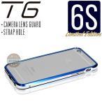 iPhone6s バンパーアルミケース 高品質 メタルバンパー アイフォン6s T6 カメラレンズガード・ストラップホール付(ロイヤルブルーxシルバー)