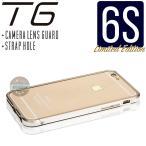 iPhone6s バンパーアルミ ケース アルミバンパー メタルバンパー アイフォン6s SWORD T6 カメラガード・ストラップホール付(シャンパンゴールドxシルバー)