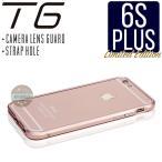 iPhone6s  Plus ケース 高品質 アルミバンパー メタルバンパー アイフォン6s プラス ケース SWORD T6 カメラガード・ストラップ穴付(ローズゴールド/単色)