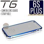 iPhone6s Plus バンパー アルミ ケース アルミバンパー メタルバンパー アイフォン6s プラス SWORD T6 カメラガード付(ロイヤルブルーxシルバー)
