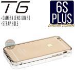 iPhone6s Plus バンパー アルミ ケース アルミバンパー メタルバンパー アイフォン6s プラス SWORD T6 カメラガード・ストラップホール付(ゴールドxシルバー)
