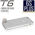 iPhone6s Plus バンパー アルミ ケース アルミバンパー メタルバンパー アイフォン6s プラス SWORD T6 カメラガード付(マットシルバーxシルバー)