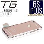 iPhone6s Plus バンパー アルミ ケース アルミバンパー メタルバンパー アイフォン6s プラス SWORD T6 カメラガード付(ローズゴールドxシルバー)