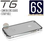 iPhone6s バンパーアルミ ケース アルミバンパー メタルバンパー アイフォン6s SWORD T6 カメラガード・ストラップホール付(チタンxシルバー)
