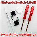 NintendoSwitch 任天堂 スイッチ コントローラー アナログスティック交換 ジョイスティック修理 Switch/Switch Lite 対応