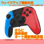 NintendoSwitch コントローラー 任天堂 スイッチ コントローラー 無線 プロコン互換 ウェイクアップ対応 日本語説明付 JYS NS207