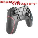 NintendoSwitch コントローラー 任天堂 スイッチ ワイヤレス コントローラー 無線 プロコン互換 日本語説明書付 JYS-NS193