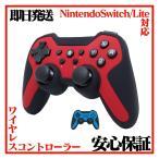 スイッチ コントローラー  ワイヤレス 無線 プロコン互換 Nintendo Switch Red/Blue 赤/青