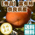 柿 フルーツ Fruits 富有柿 秀品 2Lサイズ 3.5kg箱 12個入り 産地直送 送料無料 お歳暮 ギフト