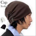 メール便対応 スナップ付き ニット帽 ニットキャップ メンズ ニット ワッチキャップ 164-166 cap32