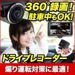 ショッピングドライブレコーダー ドライブレコーダー 360度 同時録画 バックカメラ付 送料無料