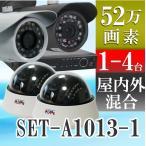 防犯カメラ  監視カメラ 屋外用 屋内用選べる4台セット 監視カメラ 録画機能付 激得価 遠隔監視 防水 屋内用ドーム レコーダーセット SET-A1013 バレット