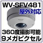 WV-SFV481 パナソニック Panasonic 屋外対応 全方位ネットワークカメラ 360°カメラ フルHD対応 9メガピクセル 900万画素