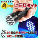 ネイルライト LEDライト ブラックライト  UVライト 紫外線   ルアー蓄光 プラモデル