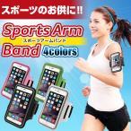 アームバンド スマホケース ポーチ ランニング iphone8 iphone7 スマホ入れ ジョギング トレーニング 運動