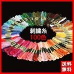 刺繍糸 100色 セット 100束 8m 25番糸 手芸糸 刺繍用糸 クロスステッチ