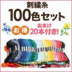 おまけ付き 刺繍糸 100色 セット 100束 8m 25番糸 手芸糸 刺繍用糸 糸 クロスステッチ ししゅう糸 ハンドメイド