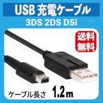 充電ケーブル New3DS 3DS LL DSi 2DS 任天堂 USBケーブル 1.2m