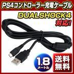 PS4 コントローラー 充電ケーブル 充電 1.8m プレステ4 充電しながらプレイ