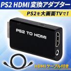 PS2 HDMI コンバーター 変換アダプター プレステ2 HDMI 接続コネクタ 2m HDMIケーブル付き