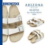 ショッピングサボ BIRKENSTOCK ビルケンシュトック ARIZONA アリゾナ スムースレザー/ホワイト メンズ/幅広 051131