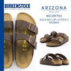 ショッピングサボ BIRKENSTOCK ビルケンシュトック ARIZONA アリゾナ ビルコフロー/ダークブラウン レディース/幅狭 051703