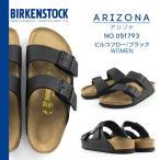 ショッピングサボ BIRKENSTOCK ビルケンシュトック ARIZONA アリゾナ ビルコフロー/ブラック レディース/幅狭 051793