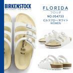 ショッピングサボ BIRKENSTOCK ビルケンシュトック FLORIDA フロリダ ビルコフロー/ホワイト レディース/幅狭 054733