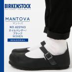 BIRKENSTOCK ビルケンシュトック MANTOVA オイルドレザー/ブラック レディース/幅狭 622163