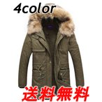4色) メンズ 厚手 ミリタリー ジャケット ファー付き 内側 ボア モッズコート N-3B N3B 防寒 暖かい 無地 コート M L XL XXL XXXL 2XL 3XL