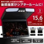 フリップダウンモニター 15.6インチ DVD WXGA ベージュ 肌色  12V 24V