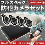 スマホで 防犯カメラ セット 監視カメラ 録画装置 遠隔監視 防水 白