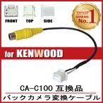 RCA変換 バックカメラ 接続 ケーブル CA-C100 ケンウッド KENWOOD 汎用 ケンウッド専用端子 リアカメラ 映像出力 変換コネクター カー用品