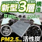 エアコンフィルター 交換用 TOYOTA トヨタ アクア 用 NHP10 対応 消臭 抗菌 活性炭入り 取り換え 車内