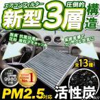 エアコンフィルター 交換用 TOYOTA トヨタ プリウス 用 ZVW30 対応 消臭 抗菌 活性炭入り 取り換え 車内