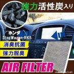 エアコンフィルター 交換用 HONDA ステップワゴン RK5 StepWagon 対応 消臭 抗菌 活性炭入り 取り換え 車内 純正交換