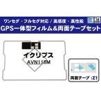 GPS一体型フィルムアンテナ アンテナフィルム 両面テープセット 地デジ 高感度 ワンセグ フルセグ イクリプス AVN118M