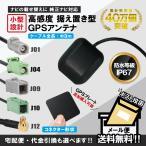 GPSアンテナ 据え置き型 受信 フィルムアンテナ アンテナフィルム用 コネクター形状選択可能