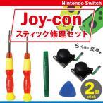 任天堂スイッチ ジョイコン スティック 修理キット 黒 交換 2個セット ニンテンドー Nintendo Switch Joy-con 工具付き コントローラー Joycon