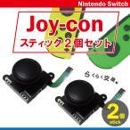 任天堂スイッチ ジョイコン スティック 修理 交換 黒 2個 ニンテンドー Nintendo Switch Joy-con 修理パーツ コントローラー Joycon アナログ