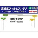 フィルムアンテナ アンテナフィルム 地デジ 高感度 ワンセグ フルセグ carrozzeria カロッツェリア AVIC-HRZ099