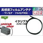 フィルムアンテナ 右1枚 ケーブルセット 地デジ イクリプス用コネクター AVN119M LR1