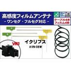 AVN-D8W ナビ イクリプス 対応 フィルムアンテナ コード 4枚 VR1 4本 地デジ ケーブル アンテナコード セット フロントガラス L字型 ECLIPSE