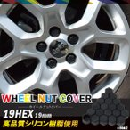 シリコンナットカバー ホンダ N-WGN 19mm ブラック 黒 20個セット ホイール 樹脂 防水 耐熱 高品質 車 タイヤ