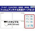 イクリプス 用 アンテナ スクエア型 フィルム 両面テープ AVN-G01mk2