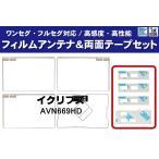 フィルムアンテナ & 両面テープ セット イクリプス ECLIPSE 用 AVN669HD 地デジ ワンセグ フルセグ 高感度