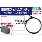 フィルムアンテナ スクエア型 右1枚 & アンテナ ケーブル セット 地デジ ワンセグ フルセグ 高感度 イクリプス用コネクター AVN133M