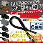 フィルムアンテナ用 ケーブル ブースター内蔵型 コネクター形状選択可能【GT13 GT16角 HF201 SMA VR1 イクリプス用コネクター】