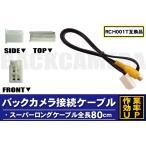 バックカメラ 変換 ケーブル RCH001T 同等品 トヨタ ダイハツ TOYOTA DAIHATSU C1 - 552 円